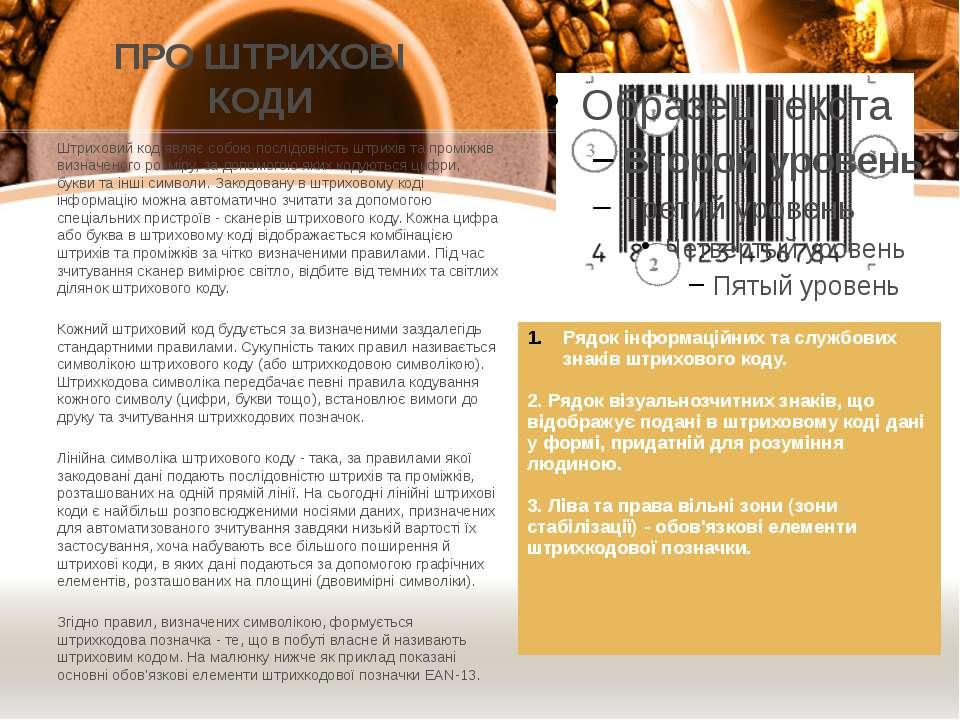 ПРО ШТРИХОВІ КОДИ Штриховий код являє собою послідовність штрихів та проміжкі...