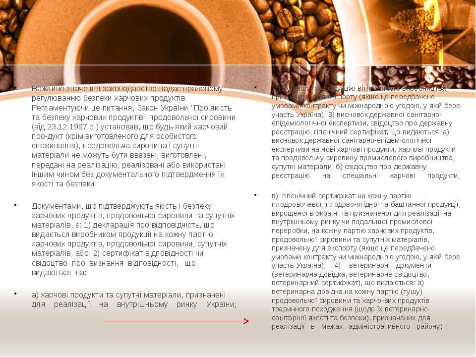 Важливе значення законодавство надає правовому регулюванню безпеки харчових п...