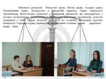 Вивчення дисциплін Фінансове право, Митне право, Аграрне право, Кооперативне ...