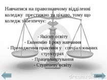 Навчатися на правознавчому відділенні коледжу престижно та цікаво, тому що ко...