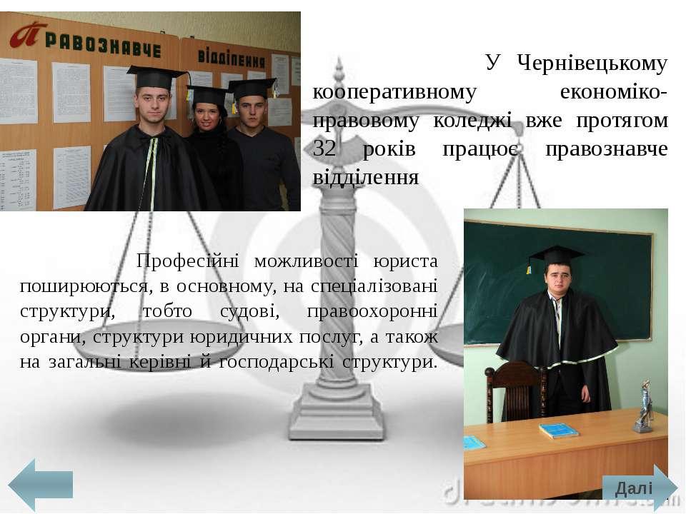 Професійні можливості юриста поширюються, в основному, на спеціалізовані стру...