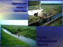 Кріплення каналу плетнем Ручне обкошування каналу