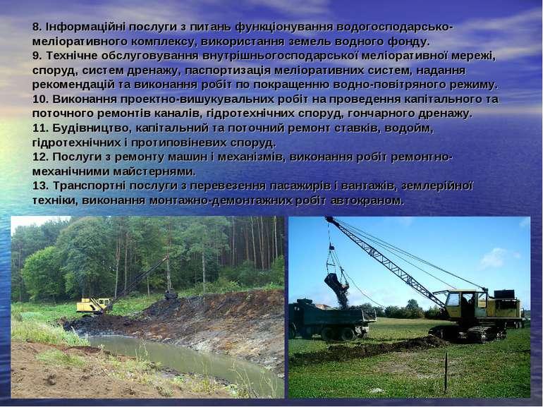 8. Iнформацiйнi послуги з питань функцiонування водогосподарсько-мелiоративно...