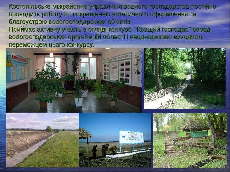 Костопільське міжрайонне управління водного господарства постійно проводить р...