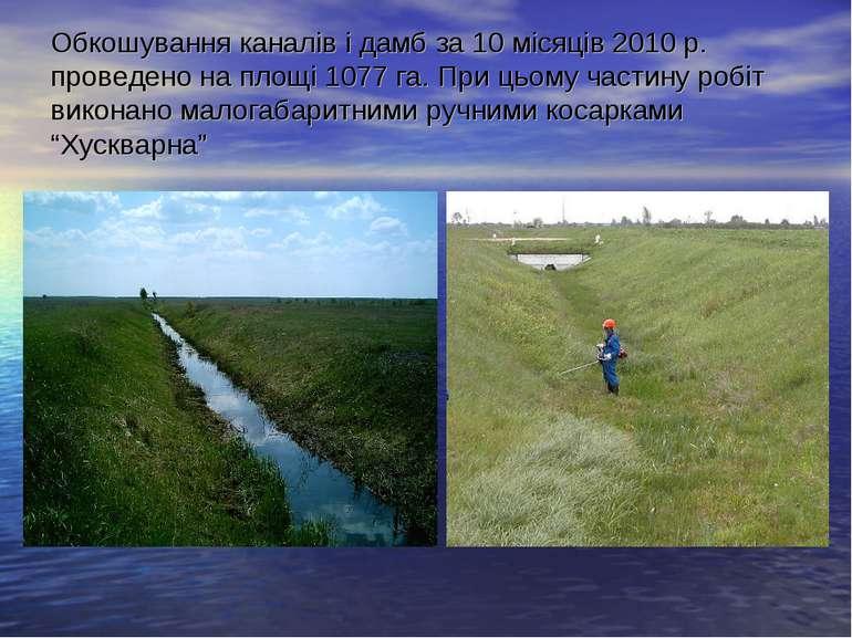 Обкошування каналів і дамб за 10 місяців 2010 р. проведено на площі 1077 га. ...