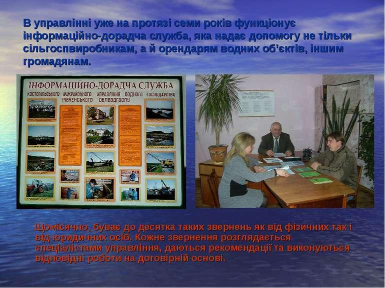 В управлінні уже на протязі семи років функціонує інформаційно-дорадча служба...