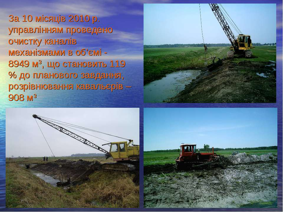 За 10 місяців 2010 р. управлінням проведено очистку каналів механізмами в об'...