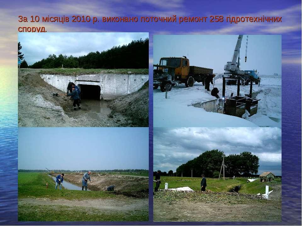 За 10 місяців 2010 р. виконано поточний ремонт 258 гідротехнічних споруд.