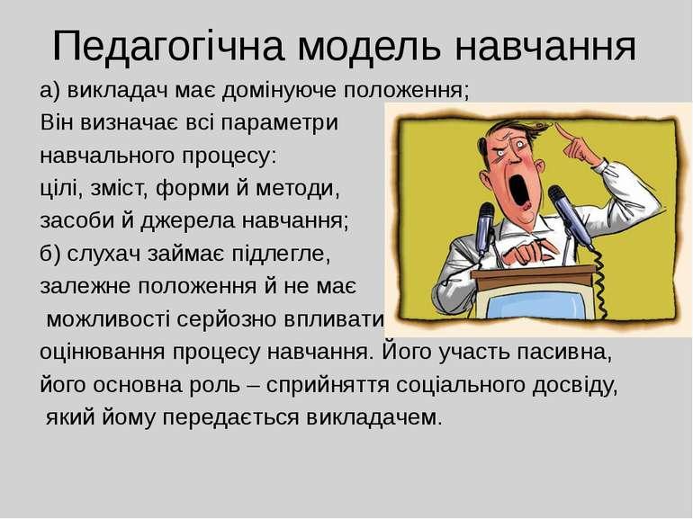 Педагогічна модель навчання а) викладач має домінуюче положення; Він визначає...
