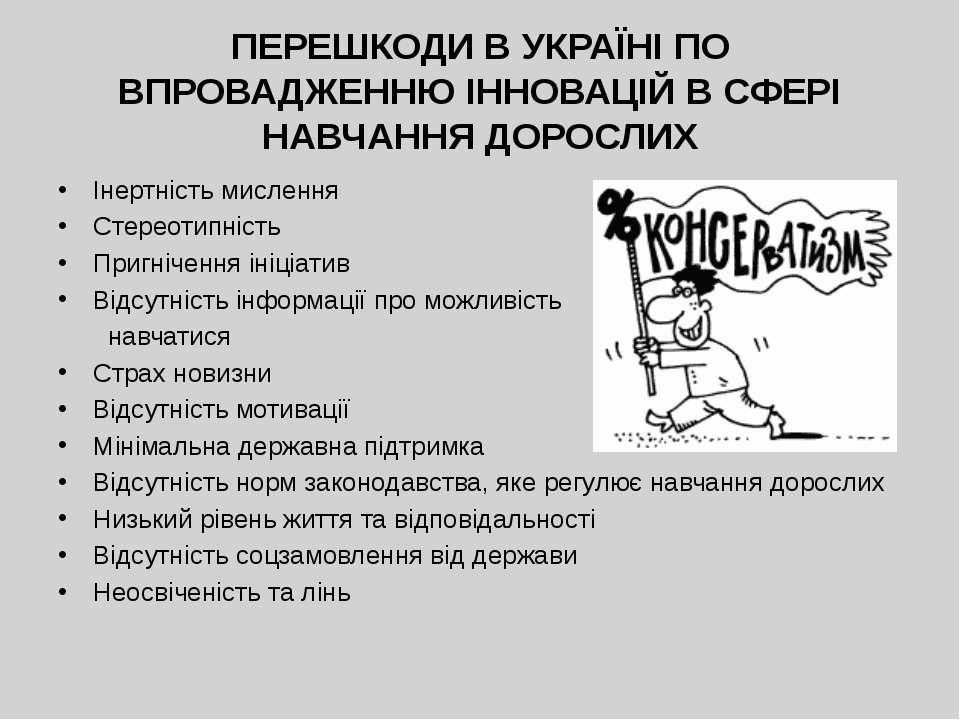 ПЕРЕШКОДИ В УКРАЇНІ ПО ВПРОВАДЖЕННЮ ІННОВАЦІЙ В СФЕРІ НАВЧАННЯ ДОРОСЛИХ Інерт...