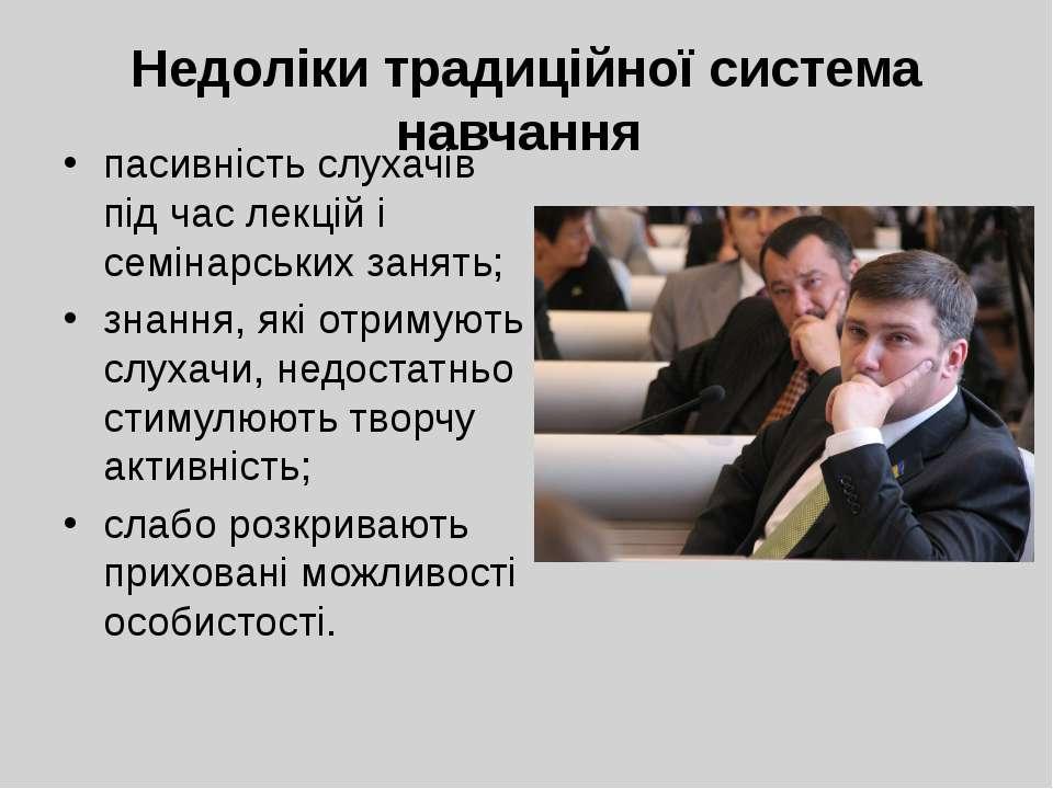 Недоліки традиційної система навчання пасивність слухачів під час лекцій і се...