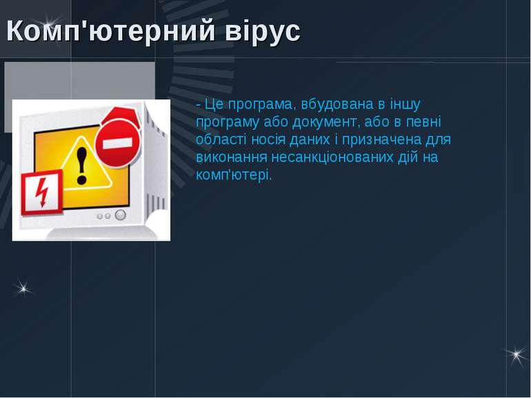 Комп'ютерний вірус - Це програма, вбудована в іншу програму або документ, або...