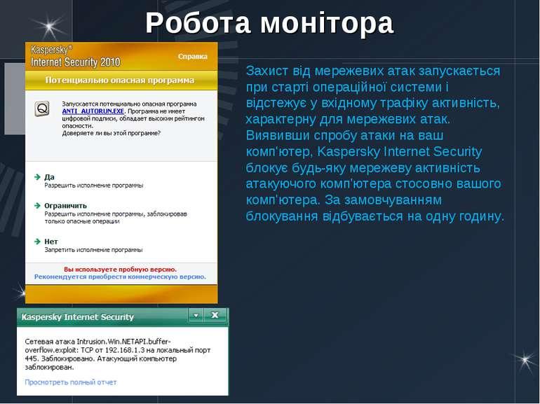 Робота монітора Захист від мережевих атак запускається при старті операційної...