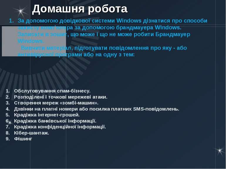 Домашня робота За допомогою довідкової системи Windows дізнатися про способи ...