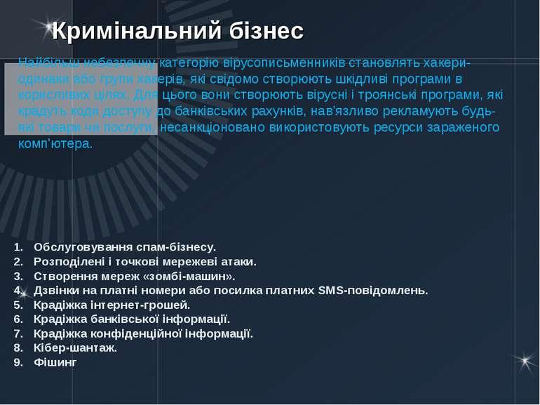 Кримінальний бізнес Найбільш небезпечну категорію вірусописьменників становля...