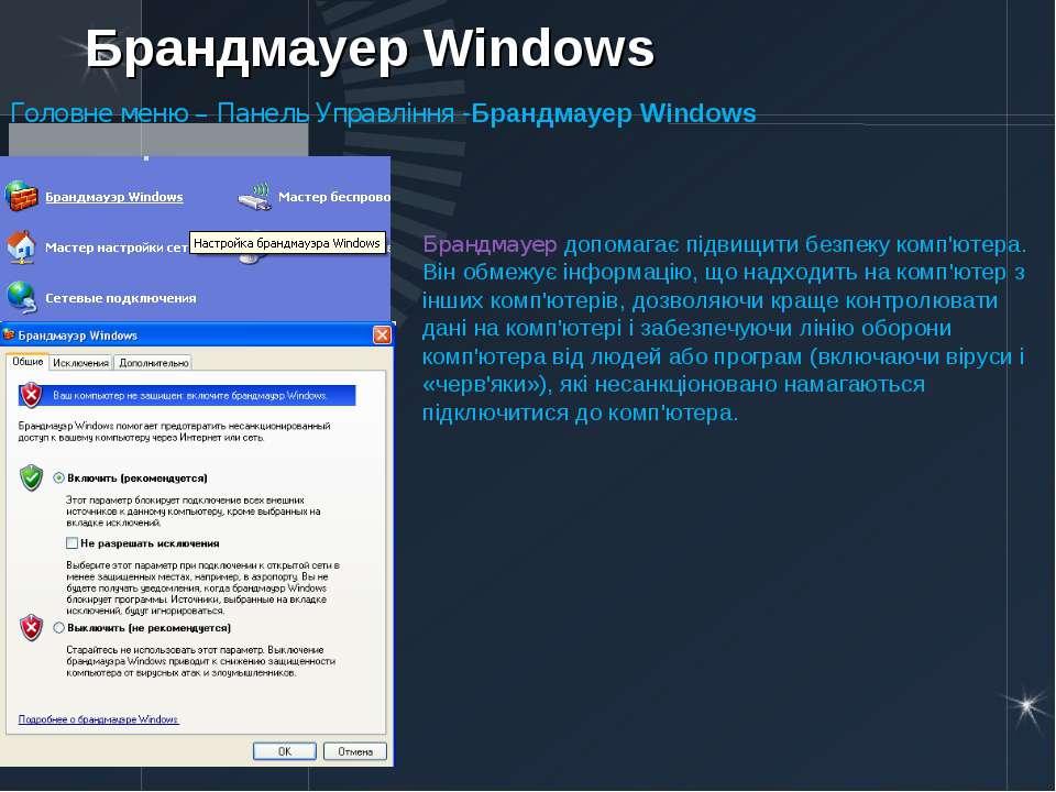 Брандмауер Windows Головне меню – Панель Управління -Брандмауер Windows Бранд...