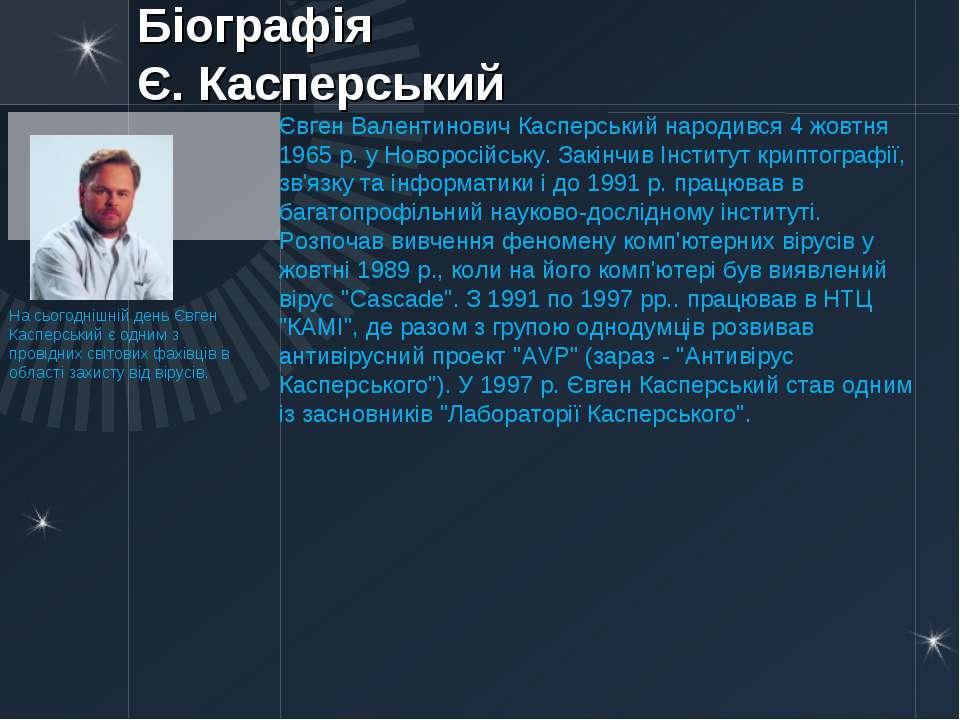 Біографія Є. Касперський На сьогоднішній день Євген Касперський є одним з про...