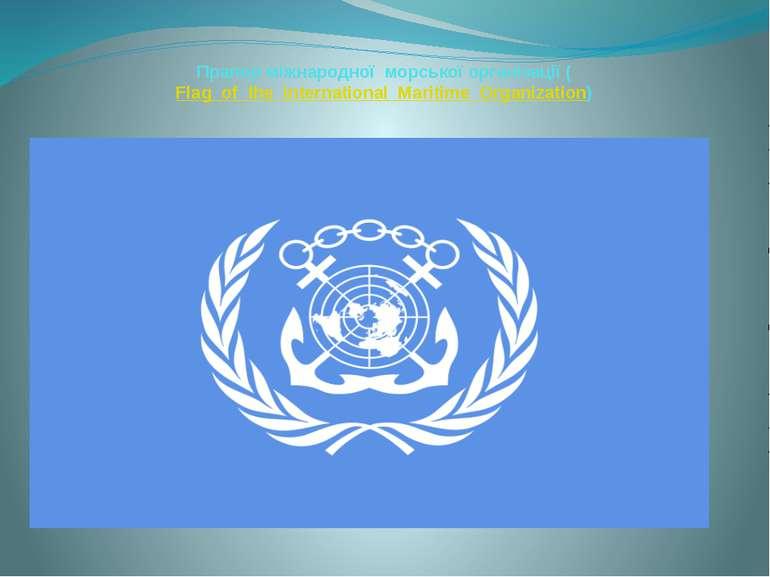 Прапор міжнародної морської організації (Flag_of_the_International_Maritime_O...