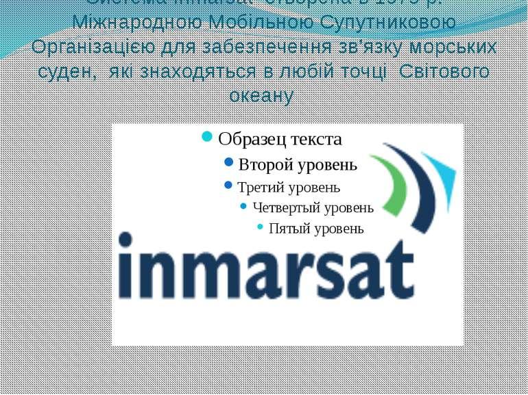 Система Inmarsat створена в 1979 р. Міжнародною Мобільною Супутниковою Органі...