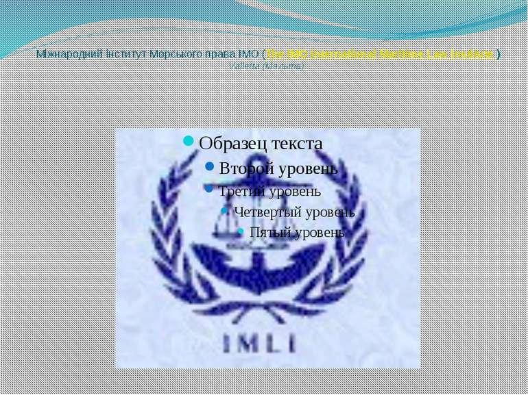 Міжнародний інститут Морського права IMO (The IMO International Maritime Law ...