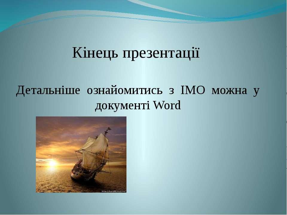 Кінець презентації Детальніше ознайомитись з IMO можна у документі Word