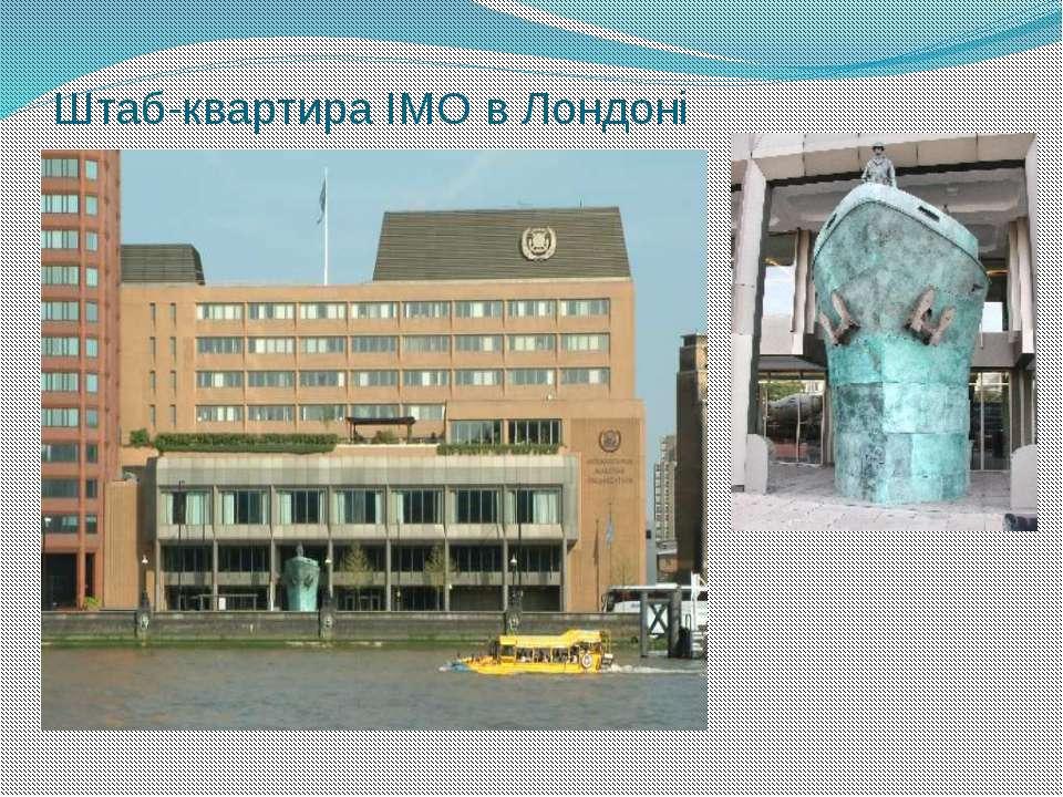 Штаб-квартира IMO в Лондоні