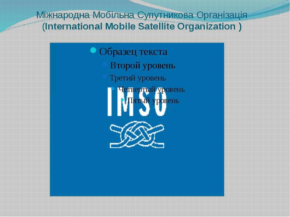 Міжнародна Мобільна Супутникова Організація (International Mobile Satellite O...