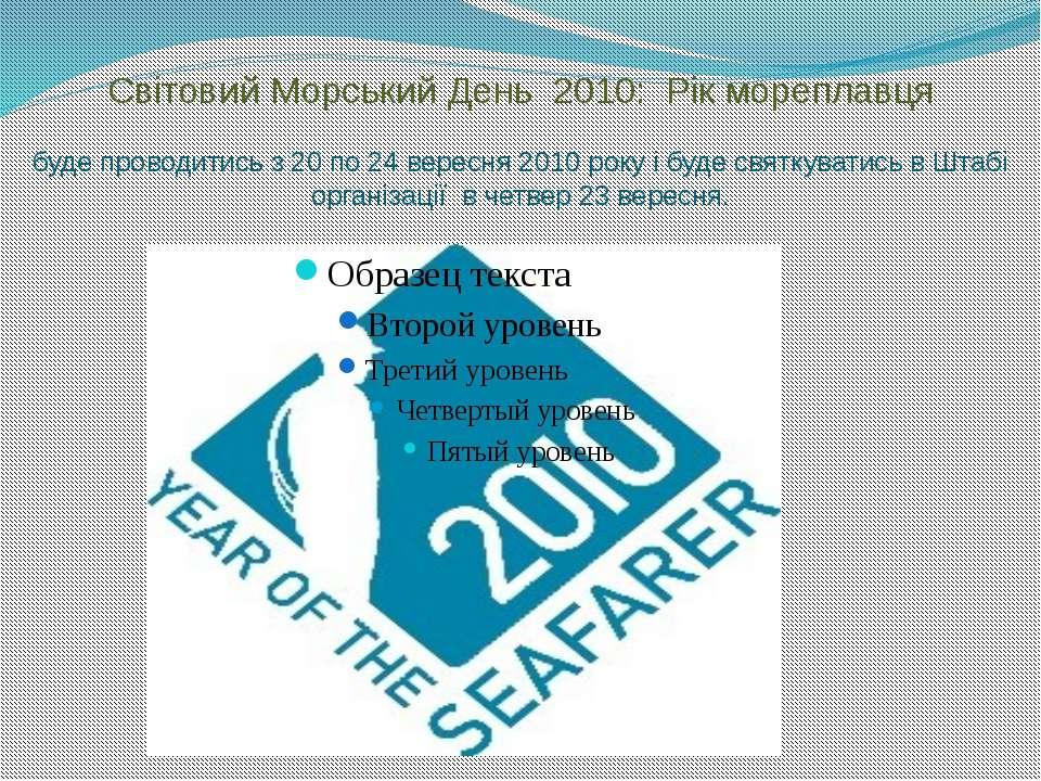 Світовий Морський День 2010: Рік мореплавця буде проводитись з 20 по 24 верес...