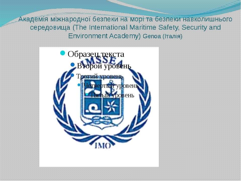 Академія міжнародної безпеки на морі та безпеки навколишнього середовища (The...