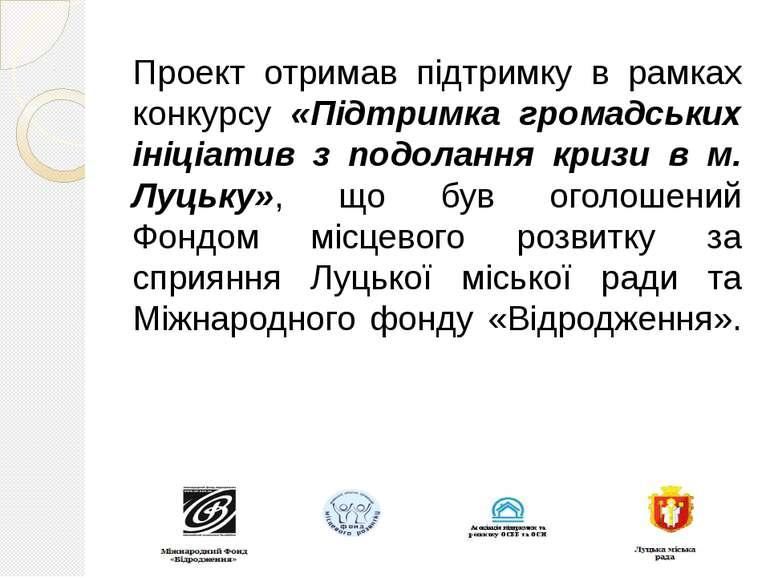 Проект отримав підтримку в рамках конкурсу «Підтримка громадських ініціатив з...