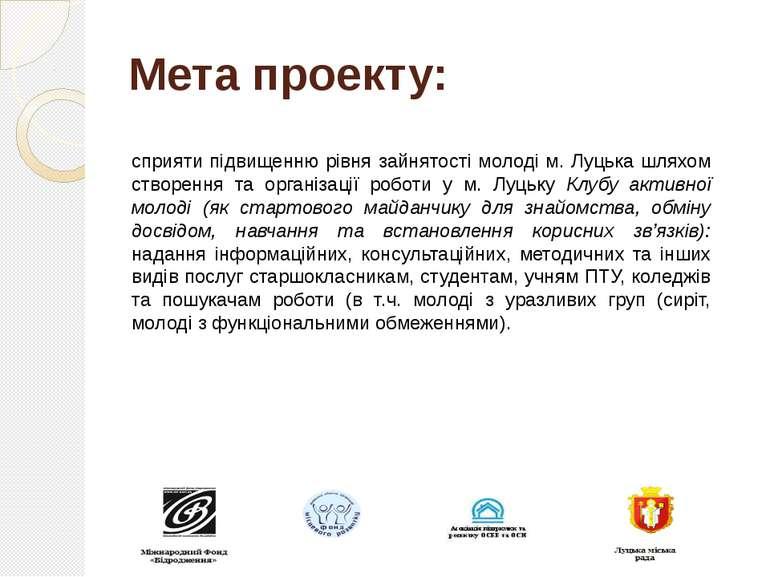Мета проекту: сприяти підвищенню рівня зайнятості молоді м. Луцька шляхом ств...