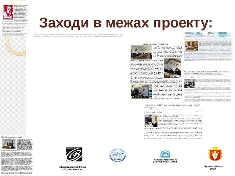 Заходи в межах проекту: Першим етапом проекту стала проведена інформаційно-пр...