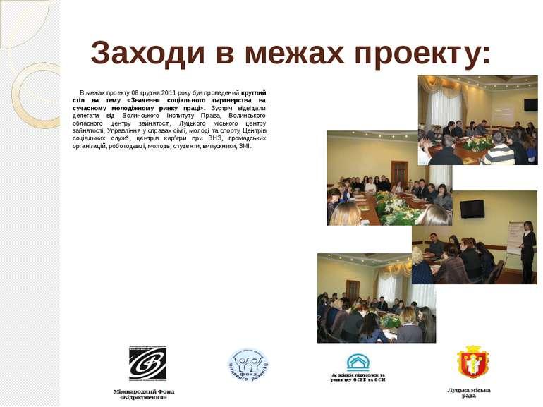 В межах проекту 08 грудня 2011 року був проведений круглий стіл на тему «Знач...