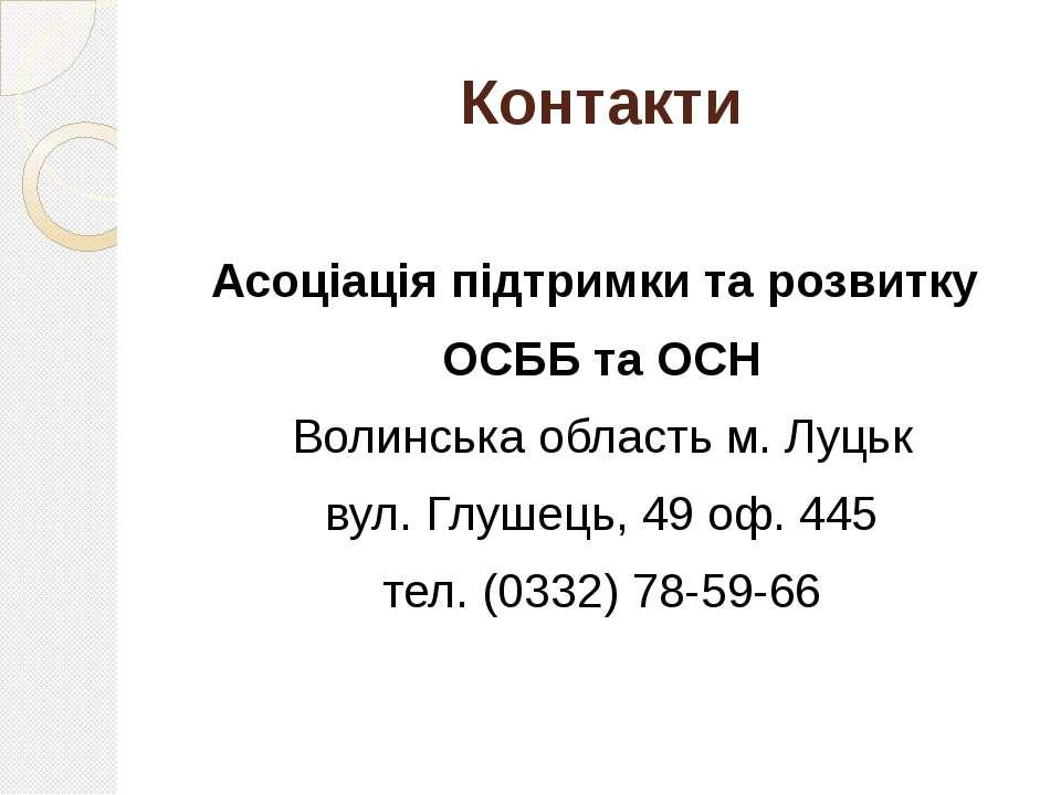 Контакти Асоціація підтримки та розвитку ОСББ та ОСН Волинська область м. Луц...