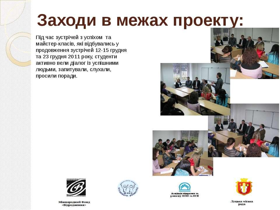 Заходи в межах проекту: Під час зустрічей з успіхом та майстер-класів, які ві...