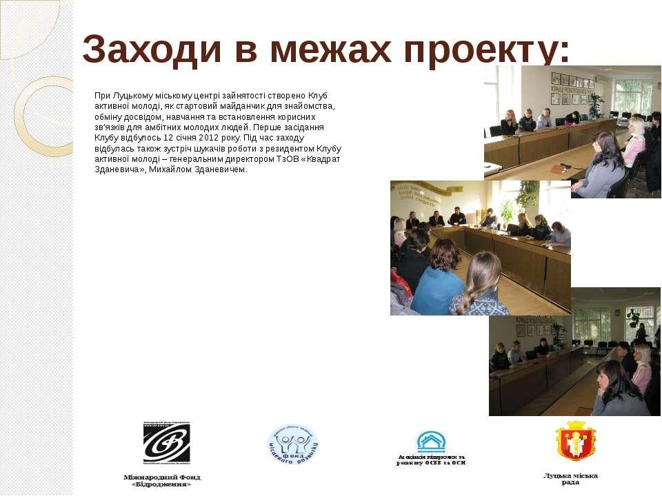 Заходи в межах проекту: При Луцькому міському центрі зайнятості створено Клуб...