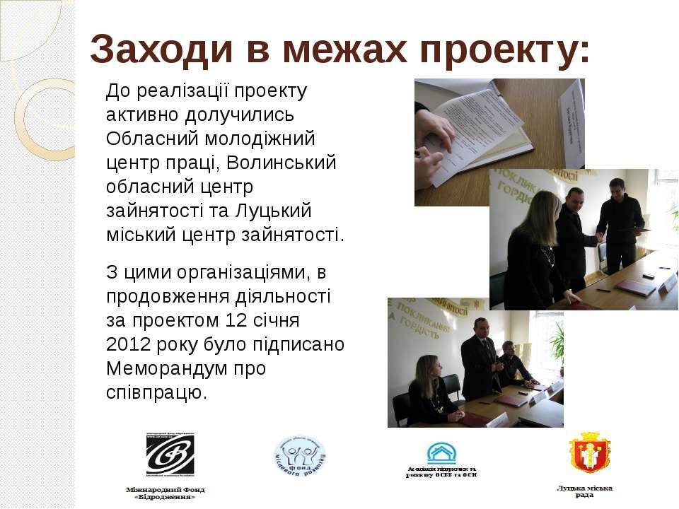 Заходи в межах проекту: До реалізації проекту активно долучились Обласний мол...