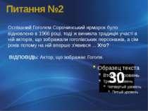 Питання №2 Оспіваний Гоголем Сорочинський ярмарок було відновлено в 1966 році...