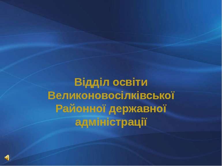Відділ освіти Великоновосілківської Районної державної адміністрації