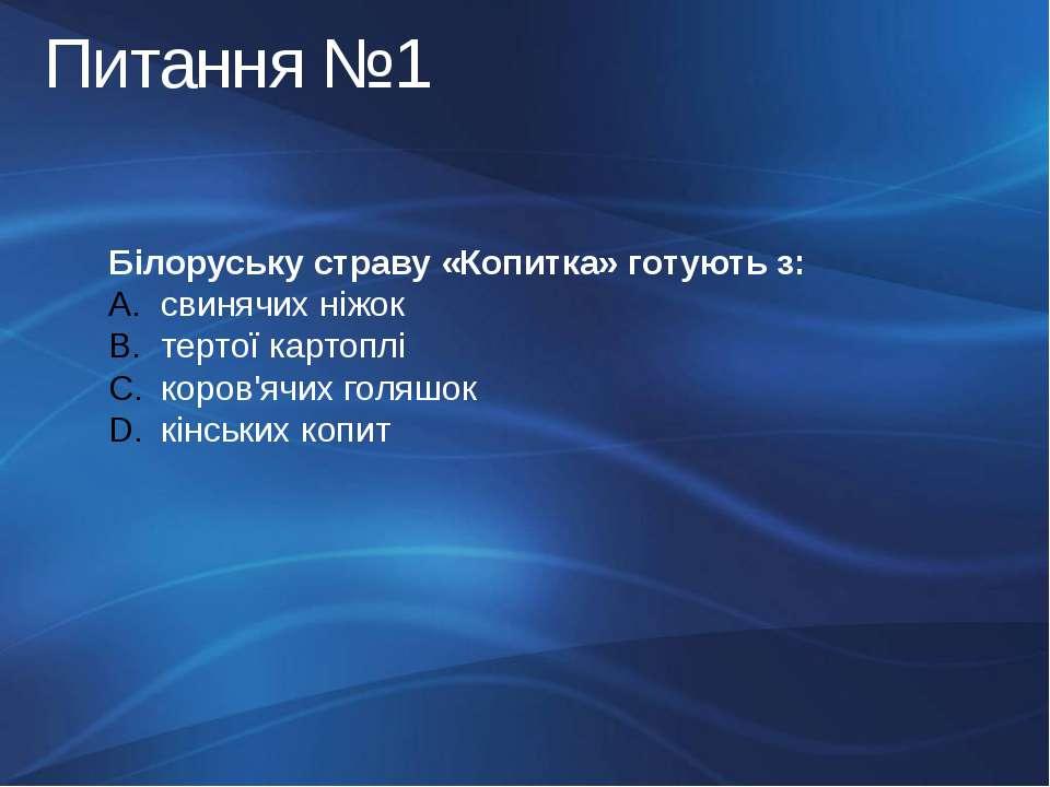 Питання №1 Білоруську страву «Копитка» готують з: свинячих ніжок тертої карто...