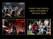 Шалені танці під етно-диско, етно-джем та весільних музик