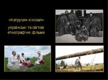 «Катрусин кінозал» українські та світові етнографічні фільми