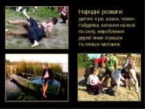 Народні розваги: дитячі ігри, казки, човен-гойдалка, катання на возі по селу,...