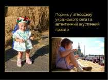 Поринь у атмосферу українського села та автентичний акустичний простір.