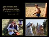 Народ наш древній ожива, Ядриться жито і пшениця, Ще буде світ на нас дивитьс...