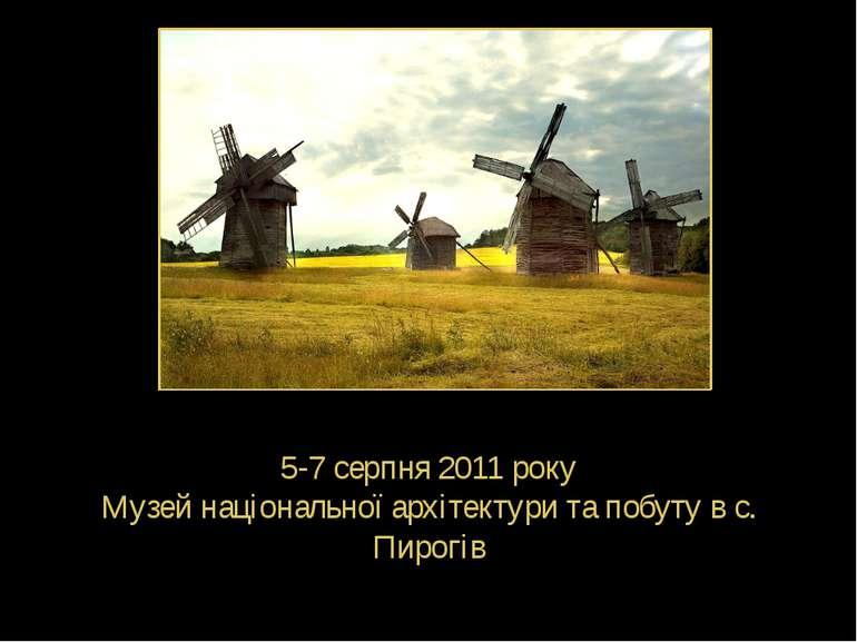 5-7 серпня 2011 року Музей національної архітектури та побуту в с. Пирогів