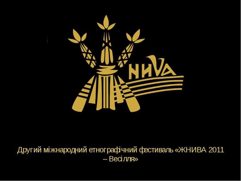 Другий міжнародний етнографічний фестиваль «ЖНИВА 2011 – Весілля»