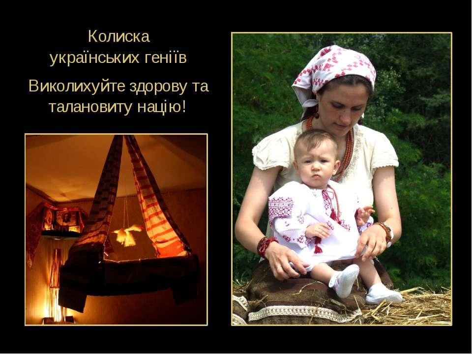 Колиска українських геніїв Виколихуйте здорову та талановиту націю!