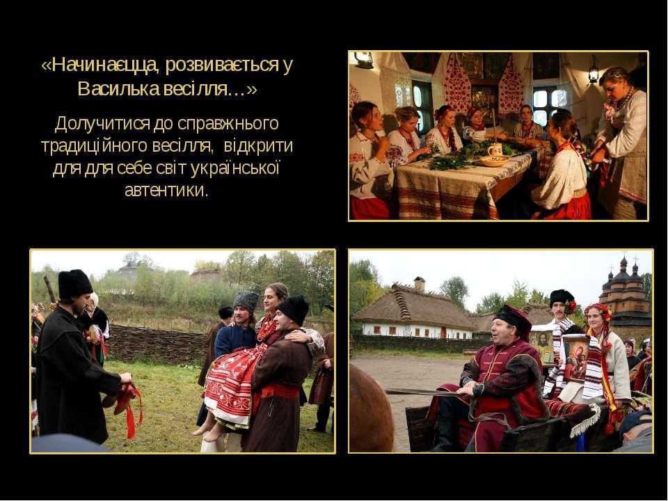 «Начинаєцца, розвивається у Василька весілля…» Долучитися до справжнього трад...