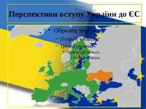 Перспективи вступу України до ЄС
